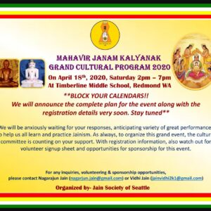 Mahavir Janm Kalyanak 2020 (Block Your Calendar)